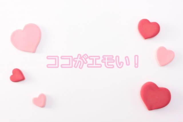 「ココがエモい!」のイメージ画像