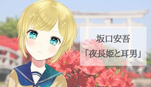 坂口安吾「夜長姫と耳男」を徹底解説!サイコパスな姫に魅入られた青年の運命は?