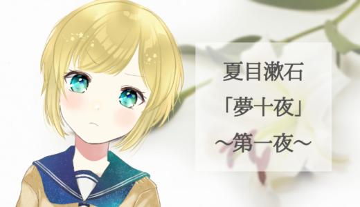 夏目漱石「夢十夜」の第一夜を徹底解説!百合の花と百年目の愛