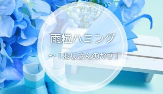 【創作小説#1】雨粒ハミング ~「おじさんのかさ」